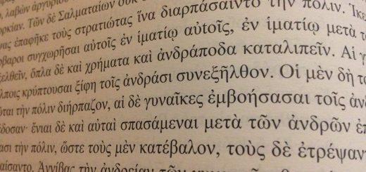 perché studiare il greco